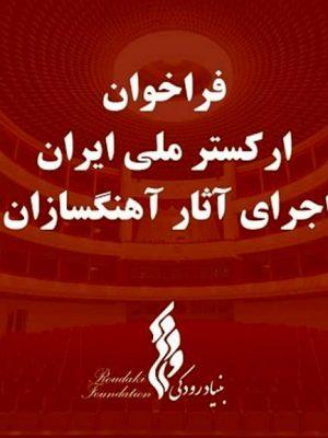 فراخوان ارکستر ملی ایران