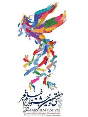 سی و هفتمین جشنواره موسیقی فجر