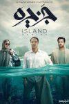 سریال جزیره
