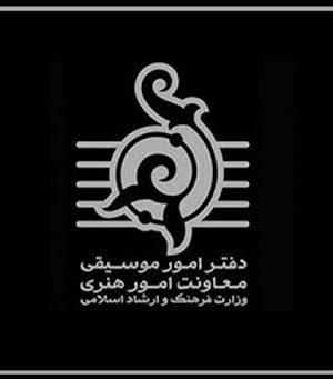 دفتر موسیقی وزارت ارشاد
